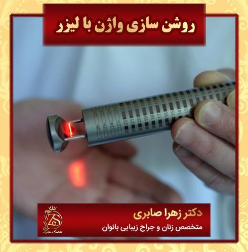 روشن سازی واژن با لیزر