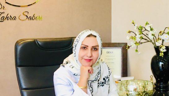 دکتر زهرا صابری- بهترین متخصص زنان در اصفهان