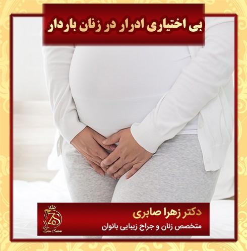 بی اختیاری ادرار در زنان باردار