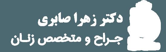دکتر زهرا صابری| بهترین متخصص زنان در اصفهان