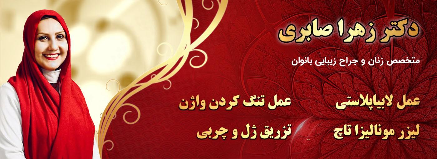 دکتر زهرا صابری - بهترین متخصص زنان اصفهان
