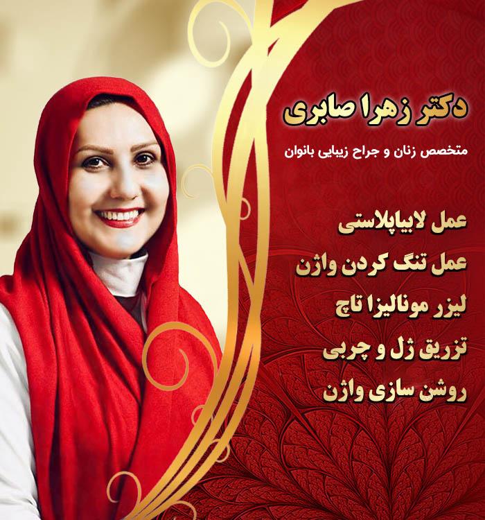 دکترزهراصابری- بهترین متخصص زنان در اصفهان