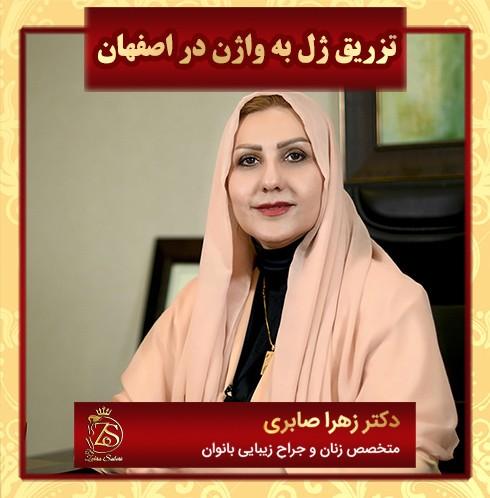 تزریق ژل به واژن در اصفهان
