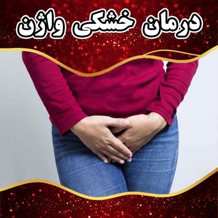 درمان خشکی واژن در اصفهان