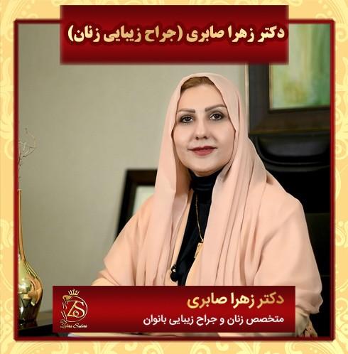 دکتر خوب برای لابیاپلاستی در اصفهان
