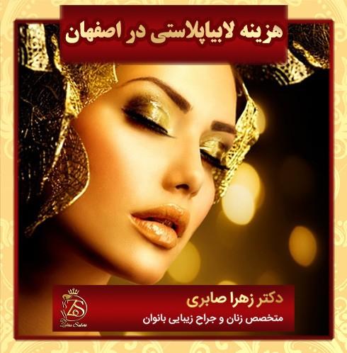 قیمت لابیاپلاستی در اصفهان