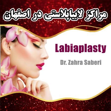 مرکز لابیاپلاستی در اصفهان