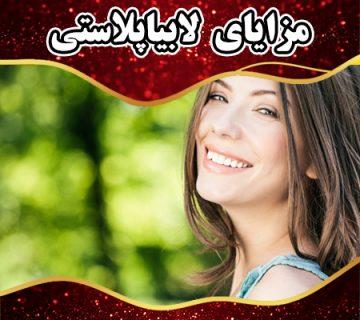 مزایای لابیاپلاستی اصفهان