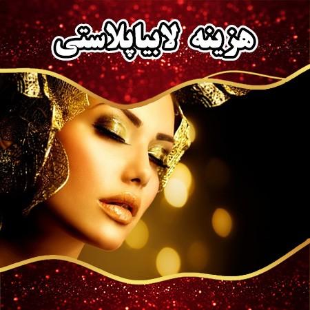 هزینه لابیاپلاستی اصفهان