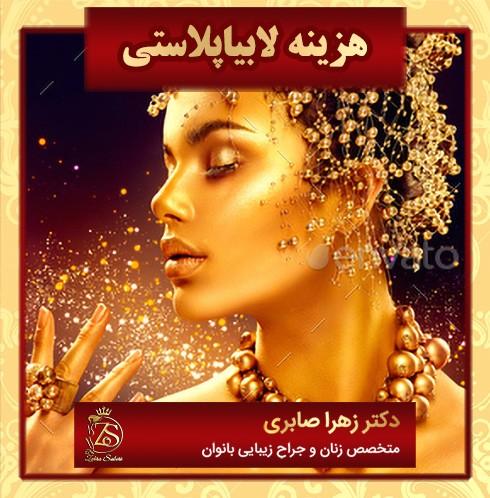 هزینه لابیاپلاستی در اصفهان