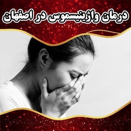 درمان واژینیسموس در اصفهان