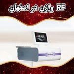 آر اف در اصفهان