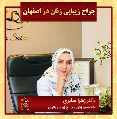 جراح زیبایی زنان در اصفهان