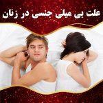 علت بی میلی جنسی در زنان