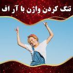 تنگ کردن واژن با آر اف