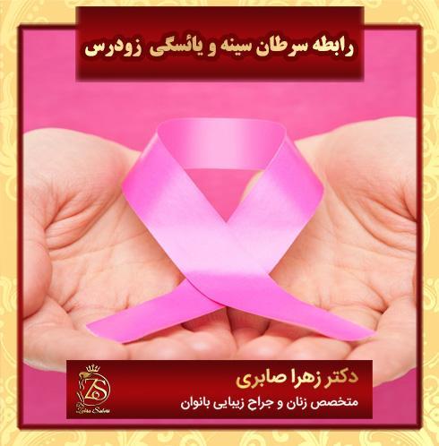 رابطه سرطان سینه و یائسگی زودرس