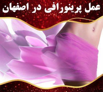 عمل پرینورافی در اصفهان