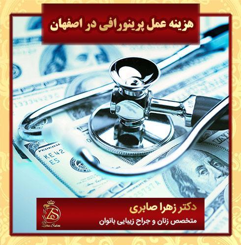 هزینه عمل پرینورافی در اصفهان