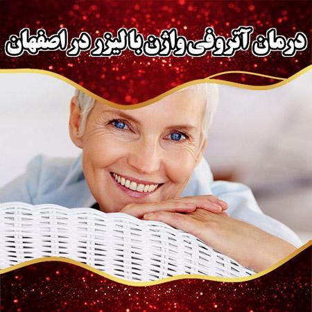 درمان آتروفی واژن با لیزر در اصفهان