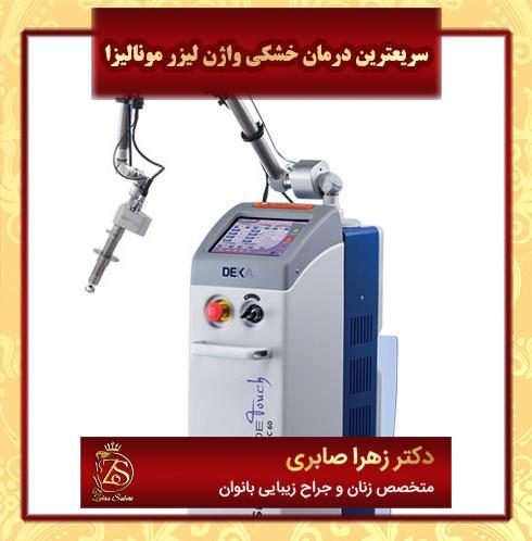 سریعترین درمان خشکی واژن لیزر مونالیزا