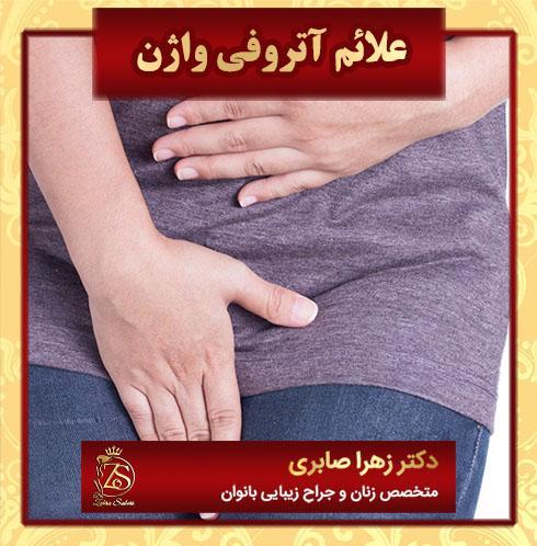 علائم آتروفی واژن