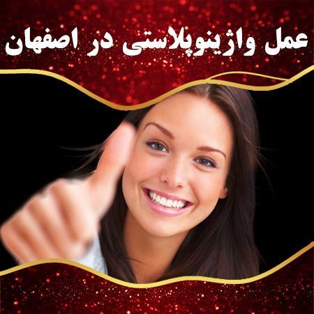 عمل واژینوپلاستی در اصفهان