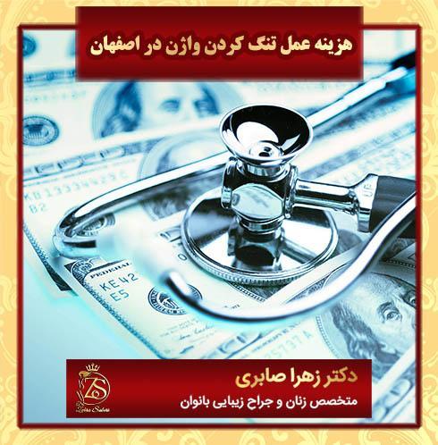 هزینه عمل تنگ کردن واژن در اصفهان