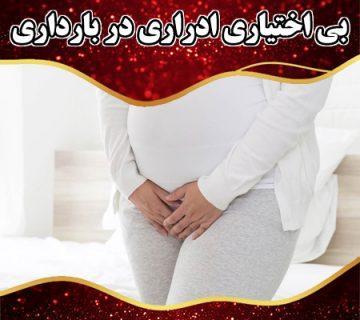 بی اختیاری ادراری در بارداری