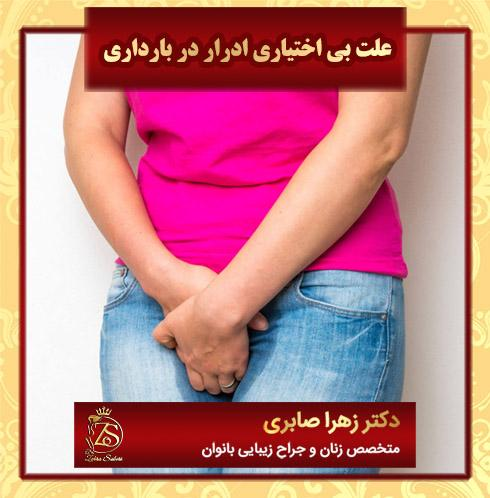 علت بی اختیاری ادرار در بارداری