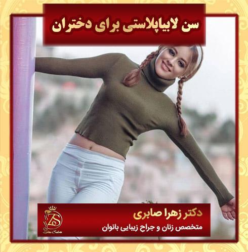 سن لابیاپلاستی برای دختران