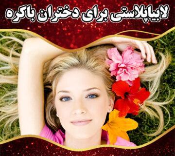 لابیاپلاستی برای دختران باکره
