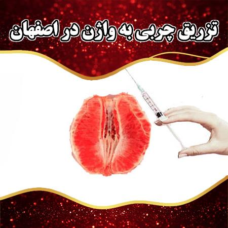 تزریق چربی به واژن در اصفهان