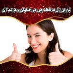 تزریق ژل به نقطه جی در اصفهان و هزینه آن