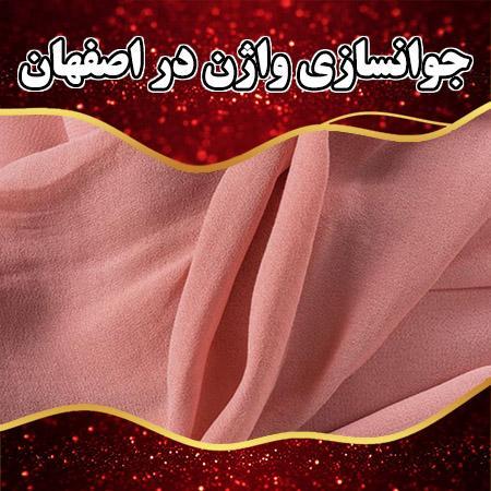 جوانسازی واژن در اصفهان