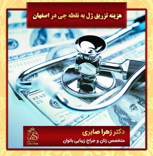 هزینه تزریق ژل به نقطه جی در اصفهان