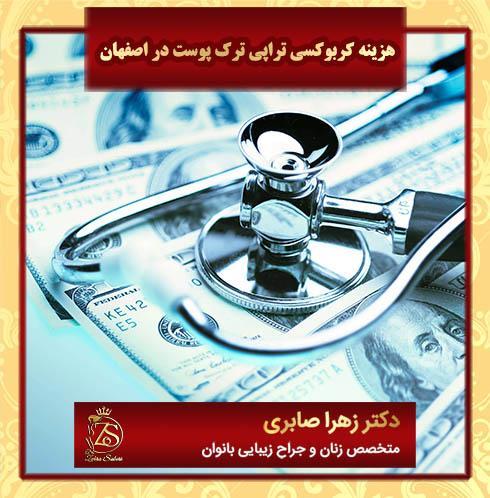 هزینه کربوکسی تراپی ترک پوست در اصفهان