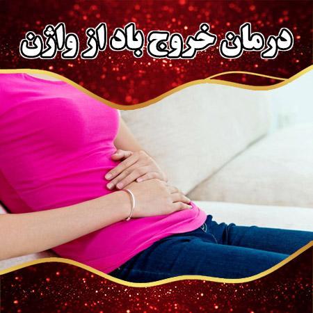 درمان خروج باد از واژن
