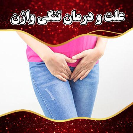 علت و درمان تنگی واژن