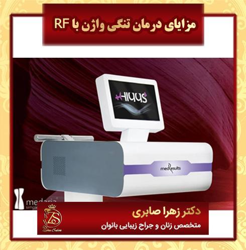 مزایای درمان تنگی واژن با RF