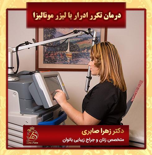 درمان تکرر ادرار با لیزر مونالیزا