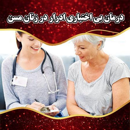 درمان بی اختیاری ادرار در زنان مسن