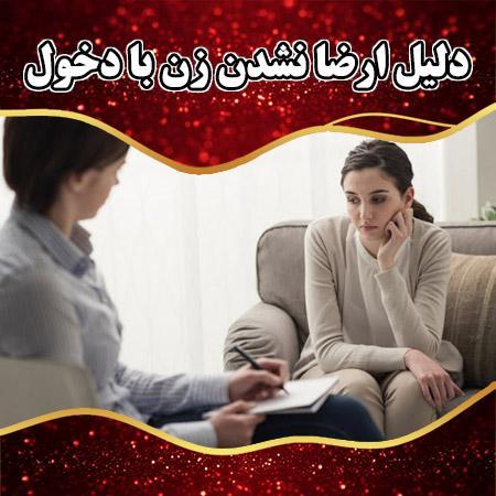 دلیل ارضا نشدن زن با دخول