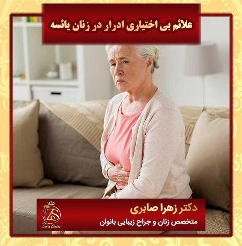 علائم بی اختیاری ادرار در زنان یائسه