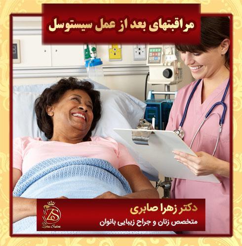 مراقبتهای بعد از عمل سیستوسل